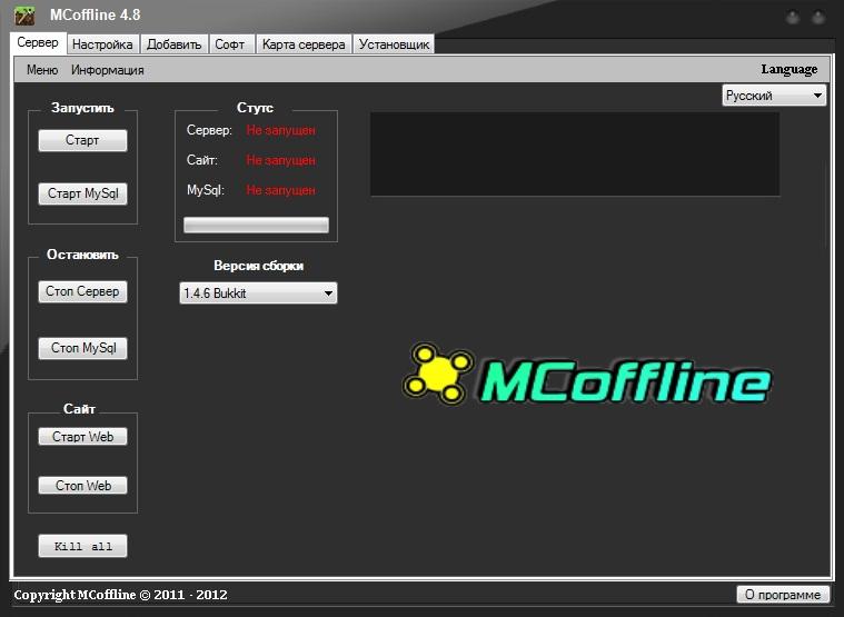 Как создать сервер minecraft с помощью mcoffline